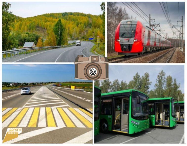 Миндортранс Челябинской области объявляет фотоконкурс