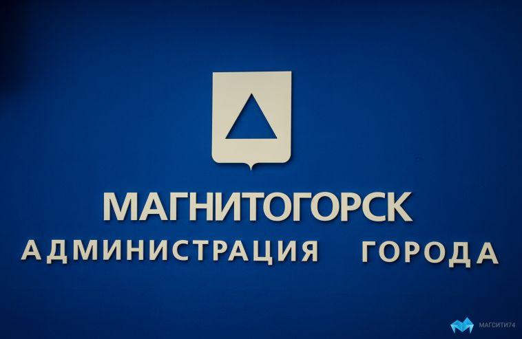 Бюджет Магнитогорска вырос