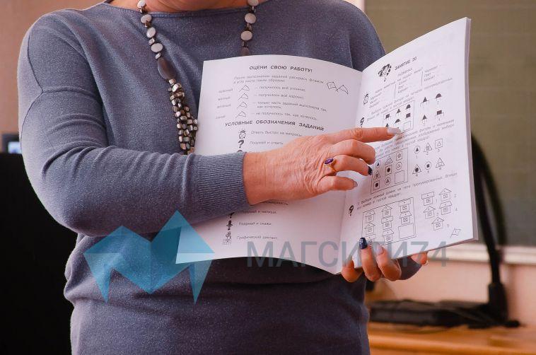 Тест от MagCity74.ru, посвящённый Дню учителя