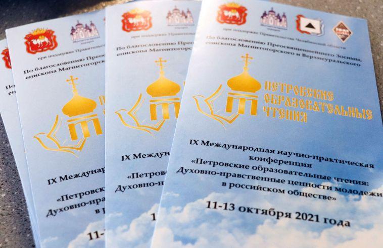 Для воспитания молодёжи. В Магнитогорске состоялась IX научно-практическая конференция «Петровские образовательные чтения»