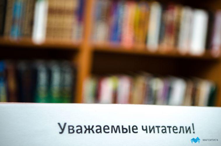 ВМагнитогорске каждый четвёртый житель посещаетбиблиотеку