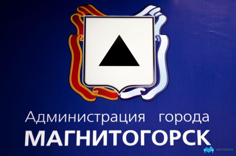 ВМагнитогорске выбрали главу города