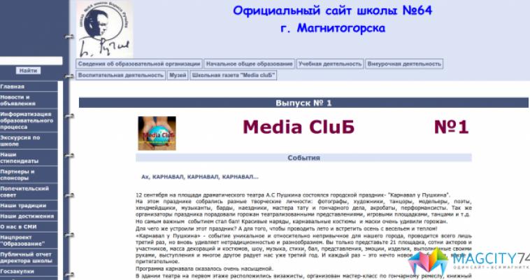 Школьная газета из Магнитогорска признана лучшей в регионе