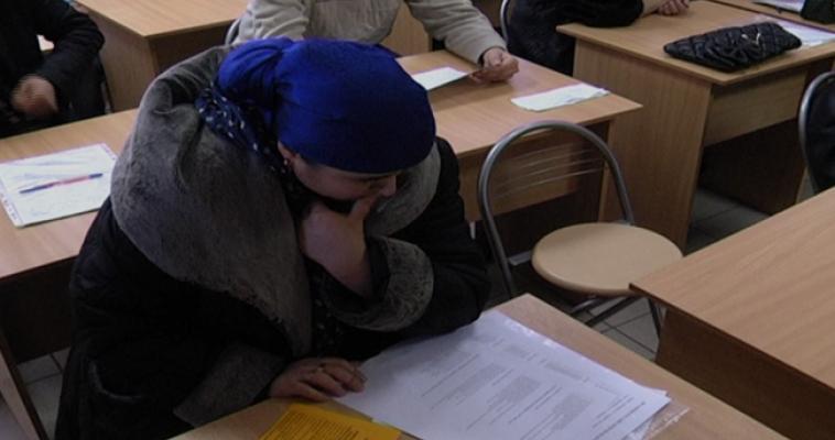 Экзамен для мигратов