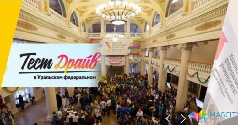 Школьники Магнитогорска совместно с УрФУ создадут новый проект
