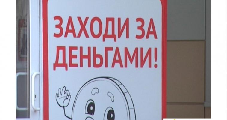 Как не угодить в долговую яму: в Магнитогорске прошёл семинар для настоящих и будущих заёмщиков