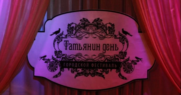 Фестиваль для Татьян