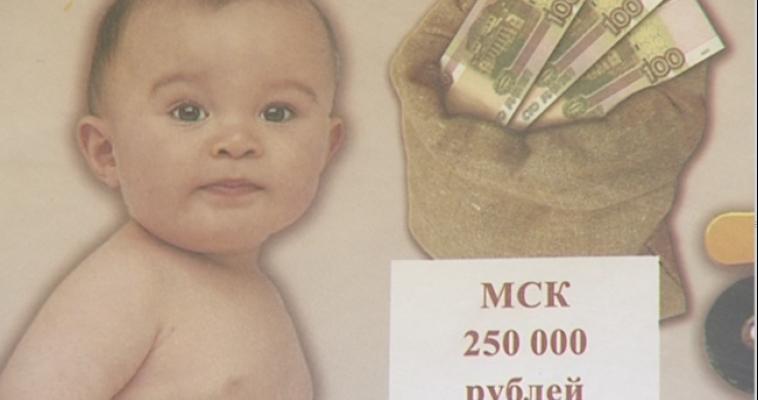 Материнский капитал подрос в 2015 году