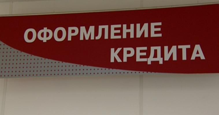 Магнитогорцы набрали в кредит более 13 миллиардов рублей