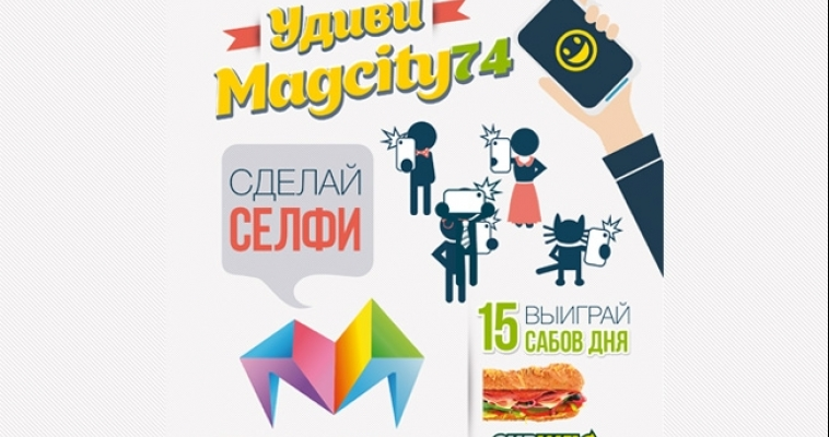 Конкурс «Удиви Magсity74»! И выйграй приз!