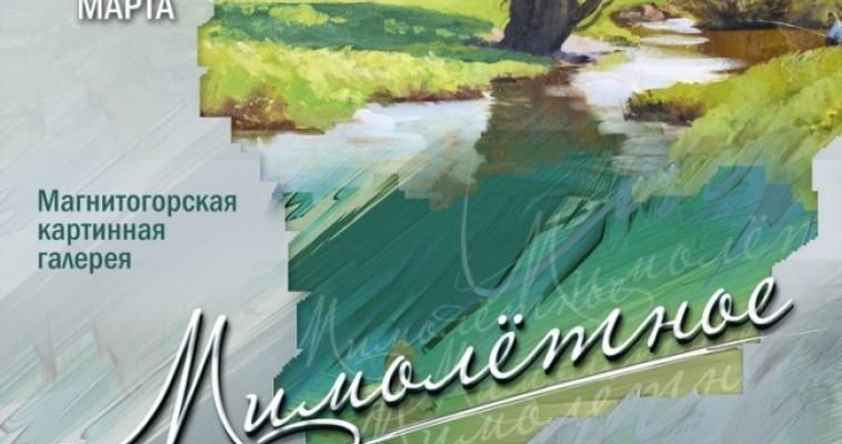 Выставка художника-экспериментатора в Магнитогорске