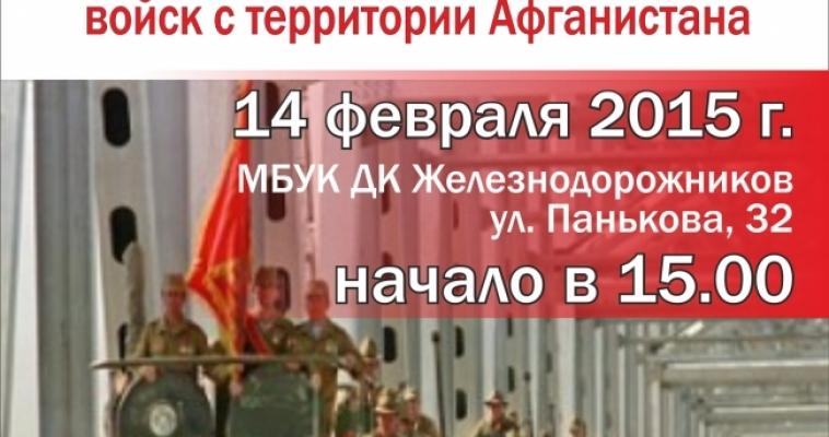 Советским воинам Афганистана посвящается