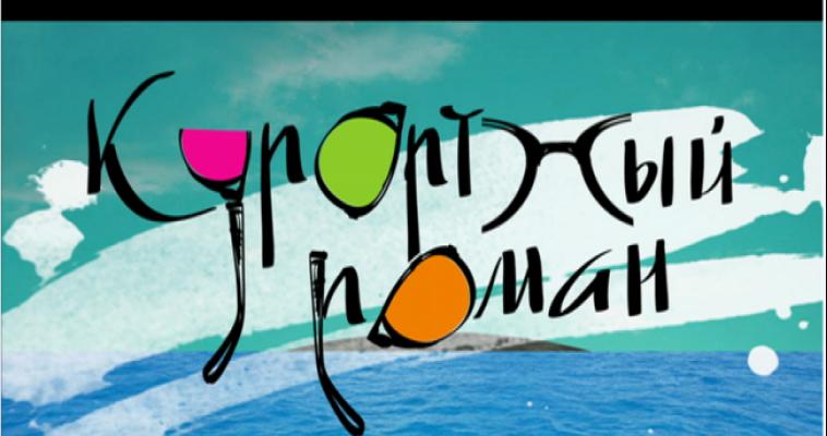 «Домашний» приглашает в лето —  в премьере  «Курортный роман»