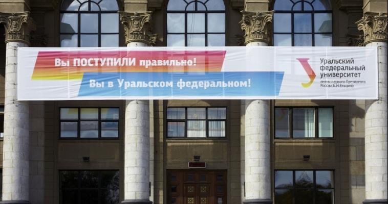 Уральский федеральный занял девятую строчку среди российских вузов в еврорейтинге