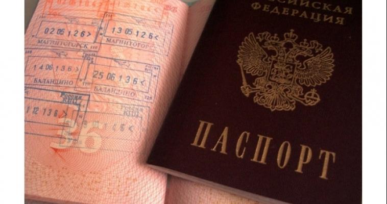 Жители Магнитогорска смогут попасть на Украину только с загранпаспортами