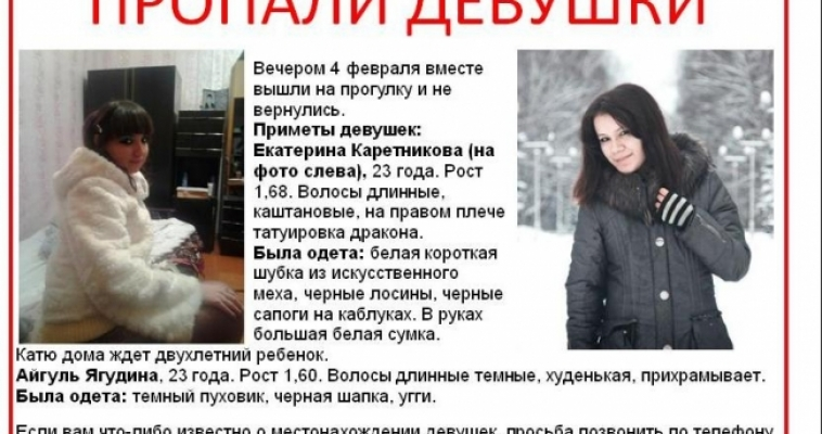 Поиски пока безуспешны: пропавших девушек из Белорецка ищут уже больше месяца