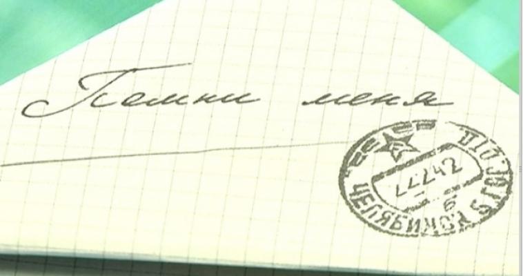 Ветераны получат письма-треугольники от президента Путина