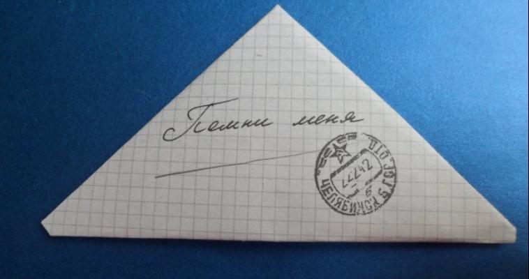 Магнитогорские школьники получили фронтовые письма от «родственников»
