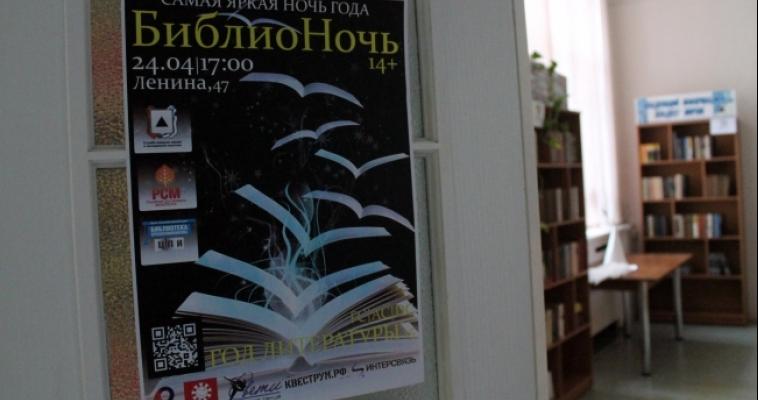 «Библионочь» накрыла Магнитогорск. Состоялось одно из самых масштабных культурных событий России
