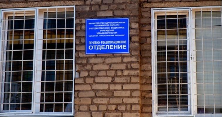 В регионе сформируют реестр реабилитационных центров для наркоманов