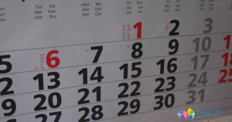 В следующем году россияне будут отдыхать 30 дней