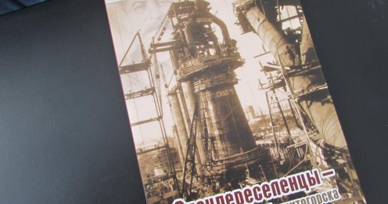 «Левый берег был татарской деревней». Вышла новая книга об истории Магнитогорска