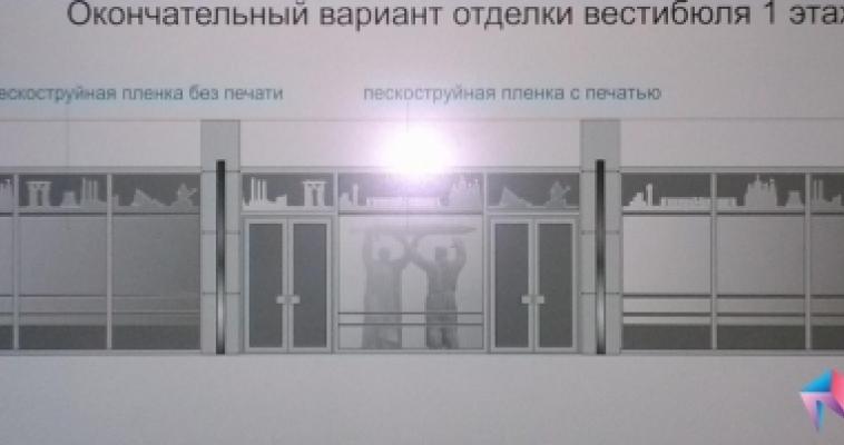 Вестибюль городской администрации изменит свой облик