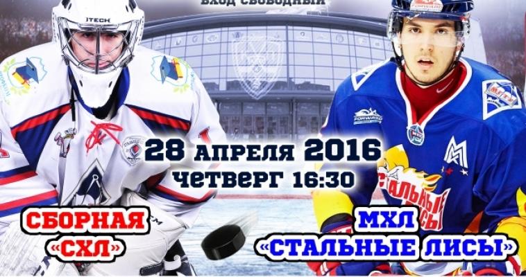 В Магнитогорске состоится матч-шоу «Стальные Лисы» – «Сборная СХЛ-Урал»