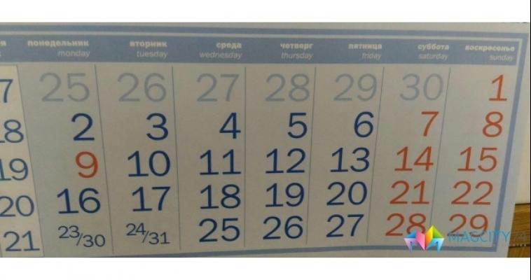 Работа РЭО в майские праздники