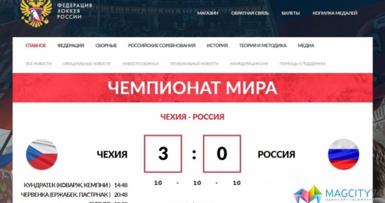 Первый матч на чемпионате мира проигран