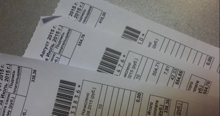 Магнитогорцы могут проверить правильность квитанций об оплате ЖКХ