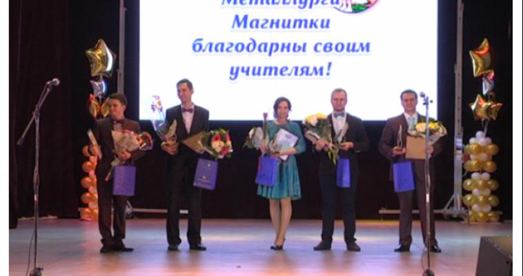 Магнитогорск проведёт областной конкурс «Учитель года» в 2018 году