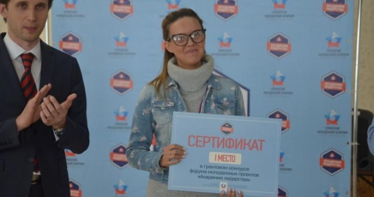 Наша землячка стала первым лауреатом форума молодежных проектов «Академия лидерства»