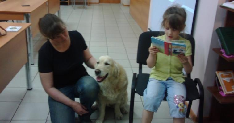 Привить любовь к литературе через общение с собаками. В библиотеке №2 проходят необычные занятия