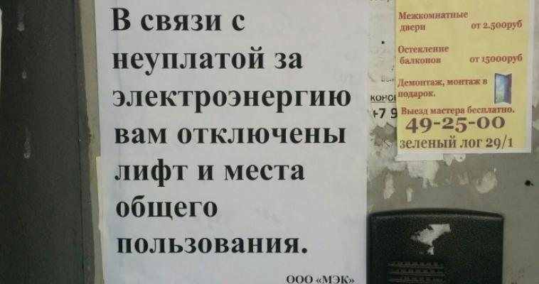 «Отрезаны от мира». Жителям нескольких многоэтажек города незаконно отключили лифты