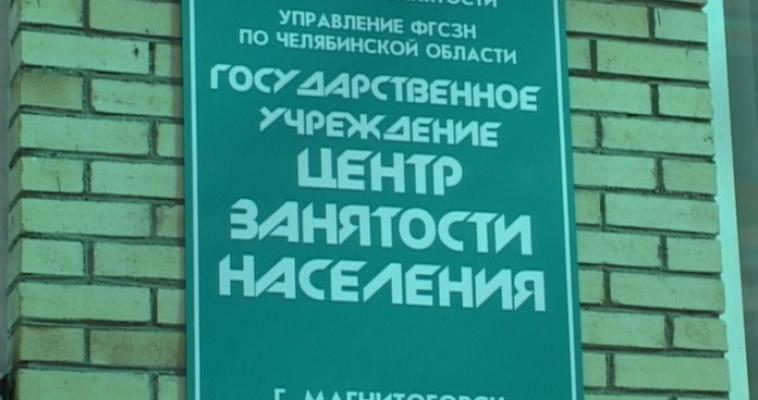 Центр занятости: магнитогорские выпускники оказались не готовы к суровым реалиям