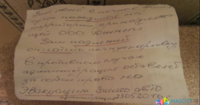 Платить или не платить? Магнитогорец получил письмо «счастья», припарковав автомобиль возле магазина