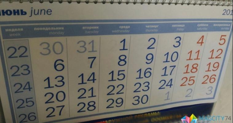 Магнитогорцев ждут длинные выходные