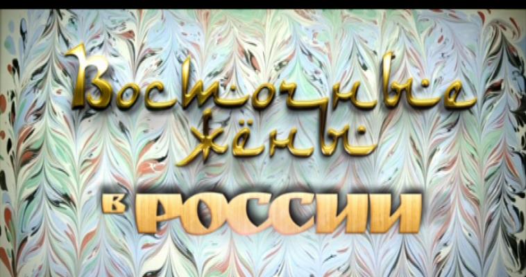 Что значит быть восточной женой в России?