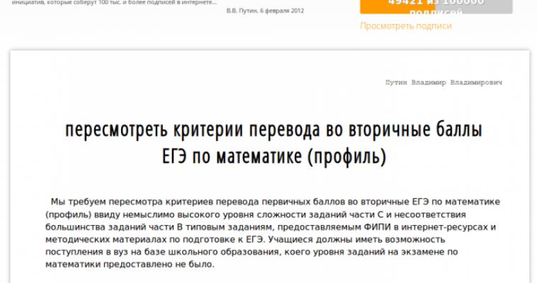 Российские выпускники возмущены сложностью ЕГЭ по математике
