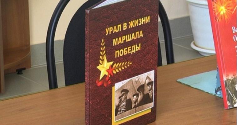 Георгию Жукову посвящается. В городе была представлена книга об известном полководце