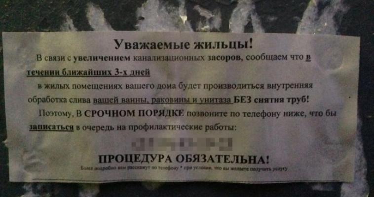 Хитрая уловка. На подъездах Ленинского района обнаружены подозрительные объявления