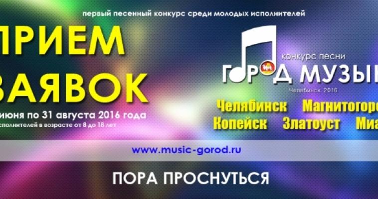 Прими участие в конкурсе и получи в подарок собственный сингл и съемку музыкального клипа на него
