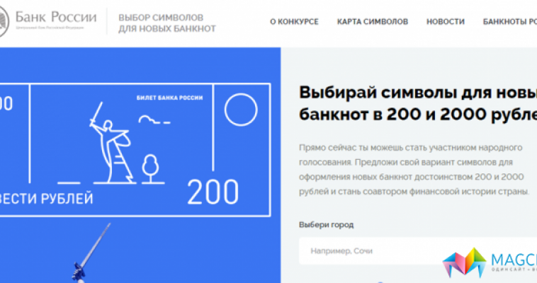 Любимый город в кошельке! Магнитогорск может появиться на новых купюрах номиналом в 200 и 2000 рублей