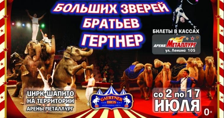 «Международный цирк больших зверей братьев Гертнер»  представляет грандиозное зрелище