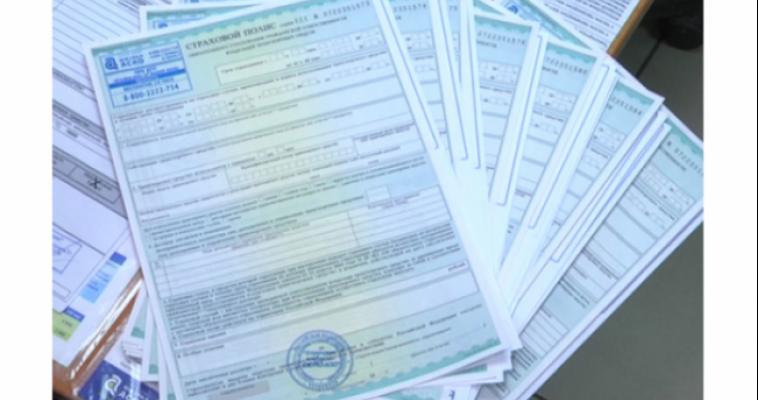 УФАС не выявило дефицита бланков ОСАГО