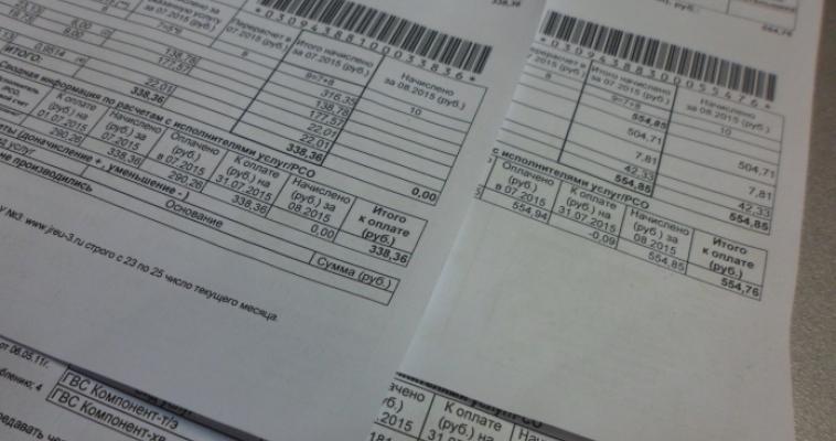 В связи с ростом тарифов на «коммуналку» работает «горячая линия»