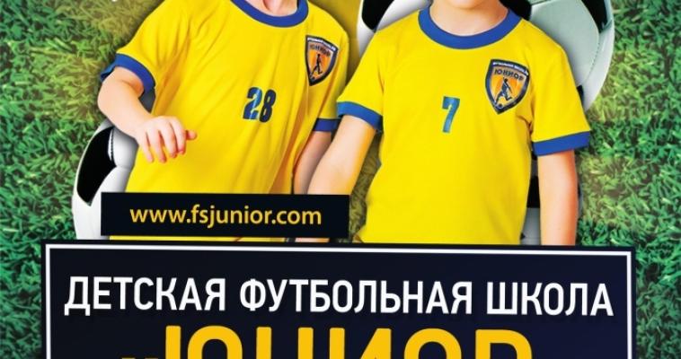 Приглашаем на бесплатное занятие в детскую футбольную школу «ЮНИОР» в ДС им. И.Х. Ромазана
