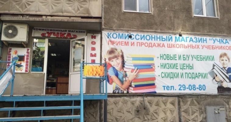 Комиссионный магазин «Учка» поможет сделать учебу для школьника проще, а для родителей дешевле