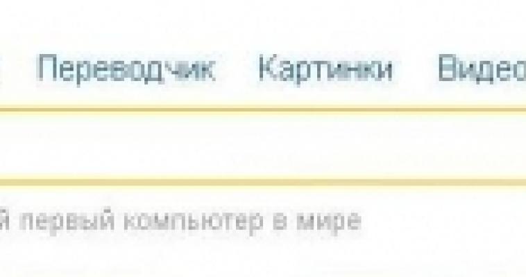 «Яндекс» любит Магнитогорск
